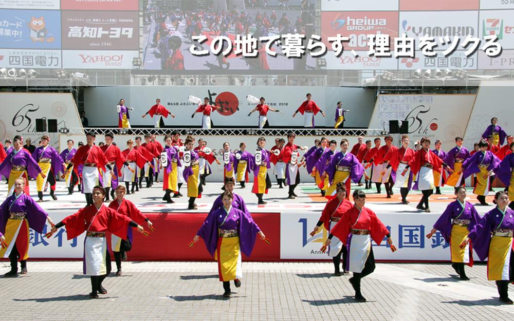 祭屋-Saiya-よさこい踊り子隊 ( さいや よさこいおどりこたい )